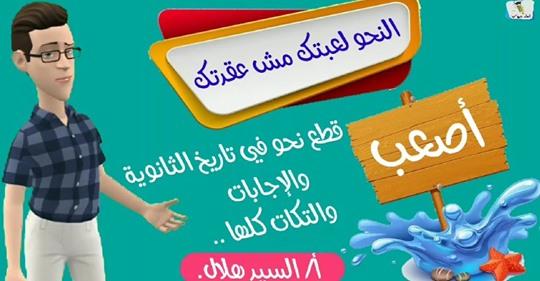 أصعب قطع نحو للثانوية العامة وإعرابها بالتفصيل وشرح التكات أ/ السيد هلال Safe_i46