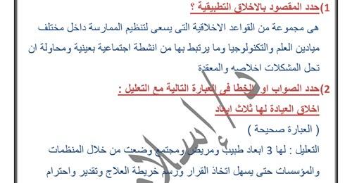 5 نماذج بوكليت فلسفة ومنطق بالاجابات لن يخرج عنها امتحان الثانوية العامة د/ اسلام عيد Safe_i47