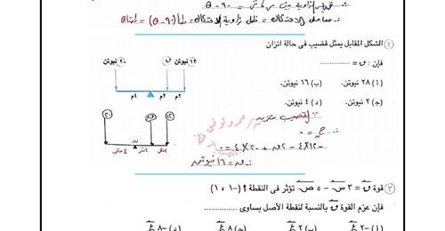 أقوى نماذج وأسئلة امتحان استاتيكا الثانوية العامة بالاجابات Safe_i48