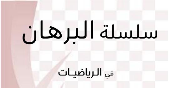 شرح المنهج كاملا جبر وهندسه وحساب المثلثات للصف الأول الثانوي ترم ثاني مستر/ محمد المغاوري Safe_i48