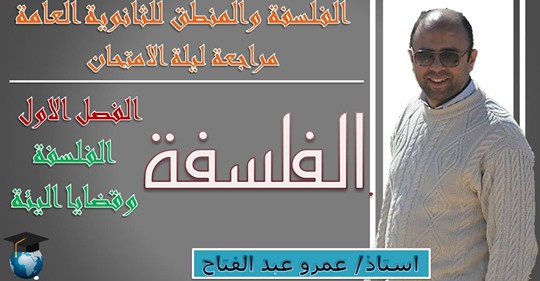 مراجعه الفلسفة والمنطق للثانوية العامة فيديو مستر/ عمرو عبد الفتاح Safe_i50