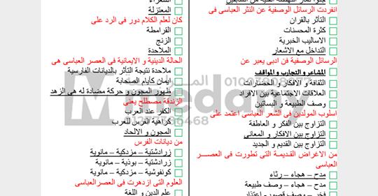 مراجعة اللغة العربية للصف الاول الثانوي ترم ثاني 2020 أ/ محمد المدني Safe_i50