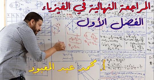 مراجعة الفيزياء للثانوية العامة في 6 فيديوهات لمستر/ محمد عبد المعبود Safe_i52