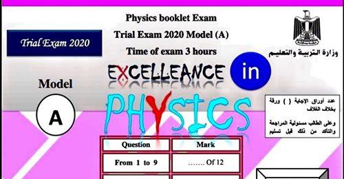 مراجعة physics .. امتحانات تجريبية بإجاباتها لمراجعة ليلة امتحان الفيزياء لغات للثانوية العامة  Safe_i54