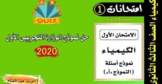 حل امتحانات الكيمياء للثانوية العامة من 2017 الى 2020 + حل أسئلة الكتاب المدرسي Safe_i55