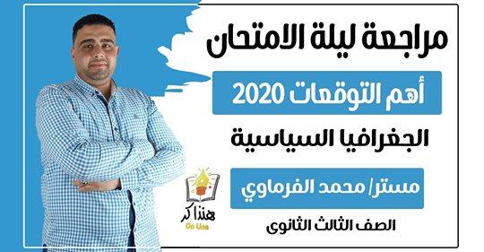 مراجعة ليلة الامتحان في الجغرافيا السياسية للثانوية العامة.. فيديو مستر/ محمد الفرماوى Safe_i57