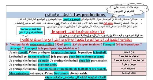 مراجعة اللغة الفرنسية للثانوية العامة.. البراجراف والإيميل في ٧ ورقات Safe_i63
