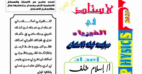 مراجعة ليلة امتحان الفيزياء للثانوية العامة مستر/ إسلام خلف Safe_i64
