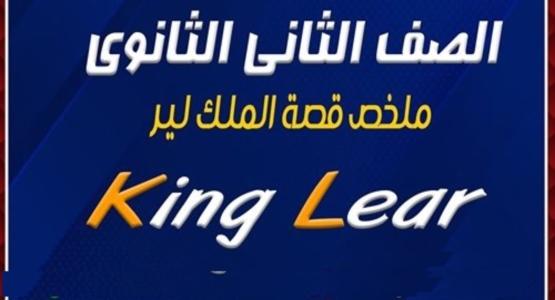 لغة انجليزية: أول ملخص لقصة الملك لير والدروس المستفادة 2 ثانوي المنهج الجديد Safe_i71