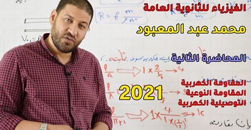 المحاضرة الثانية في الفيزياء للثانوية العامة 2021 - المقاومة الكهربية لمستر عبد المعبود  Safe_i87