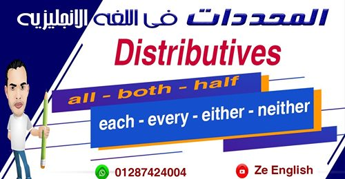 شرح لغة انجليزية 3 ثانوي فيديو - distributives all every each both either neither half شرح ادوات التحديد Safe_i89