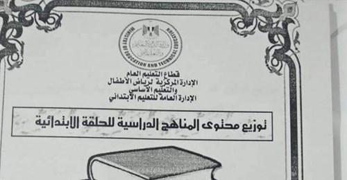 توزيع مناهج اللغة العربية والتربية الاسلامية لصفوف ابتدائي للعام الدراسي 2020 / 2021 Safe_i92