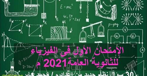 إمتحان فيزياء بالإجابات على الفصل الأول الصف الثالث الثانوى 2021 Safe_i97
