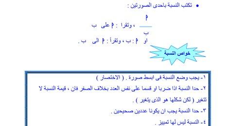 مذكرة الرياضيات شرح + مراجعة للصف السادس الابتدائي ترم أول أ/ أيمن جابر Safe_i98