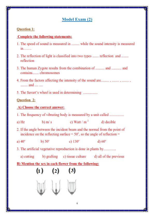 اختبارات مجابة علوم لغات للصف الثاني الاعدادي ترم ثاني Scienc10