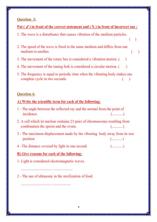 اختبارات مجابة علوم لغات للصف الثاني الاعدادي ترم ثاني Scienc11