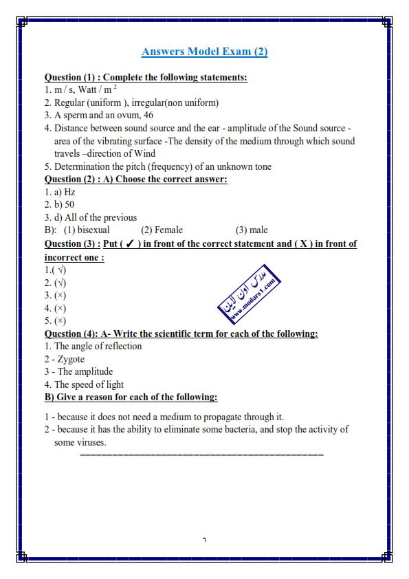اختبارات مجابة علوم لغات للصف الثاني الاعدادي ترم ثاني Scienc12