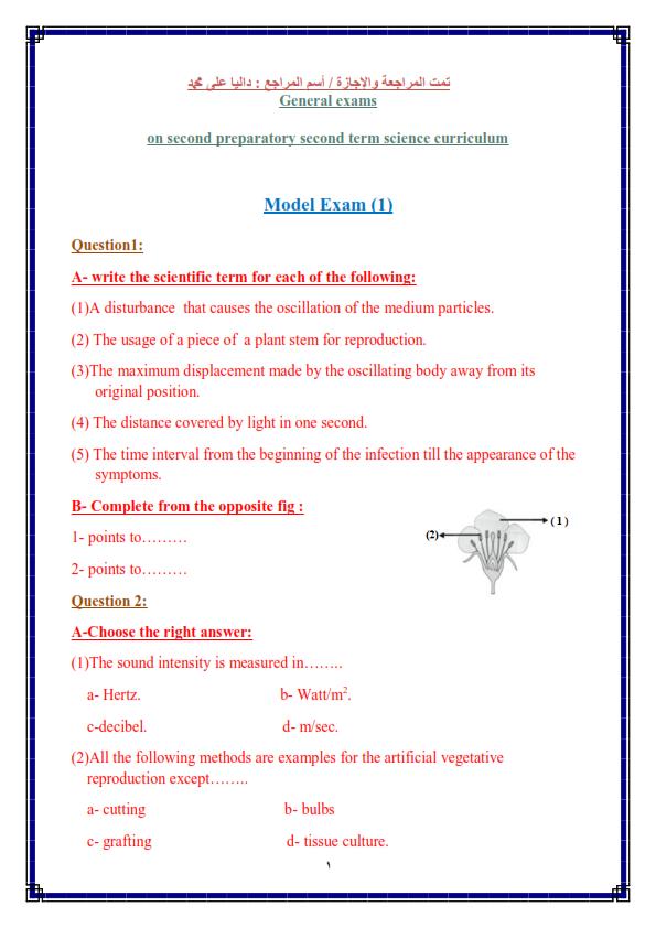 اختبارات مجابة علوم لغات للصف الثاني الاعدادي ترم ثاني Scienc13