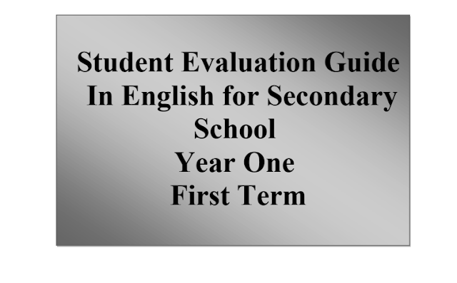 دليل تقويم الطالب لغة انجليزية للصف الاول الثانوي ترم اول 2019 Screen11