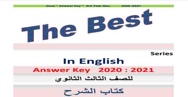 تحميل اجابات كتاب The Best للثانوية العامة 2021 . pdf للتابلت والموبيل Screen13