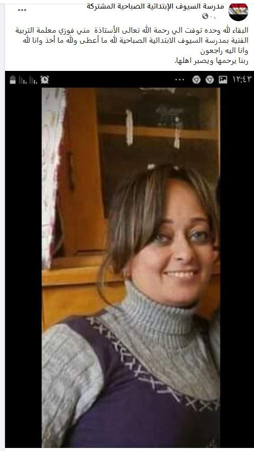 وفاة معلمة التربية الفنية بمدرسة السيوف الابتدائيه بادارة شرق الاسكندريه بفيروس كورونا  Screen15