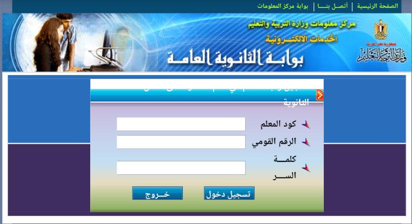 عاجل | إتاحة رابط الاعتذارات عن المشاركه في اعمال الثانويه العامه الكترونياً Screen33