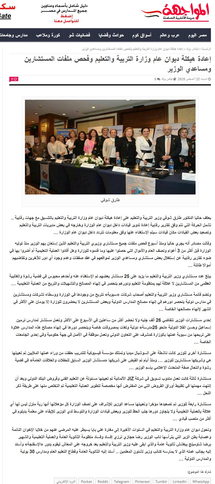 المواجهة: إعادة هيكلة ديوان وزارة التربية والتعليم وفحص ملفات المستشارين ومساعدي الوزير Screen34