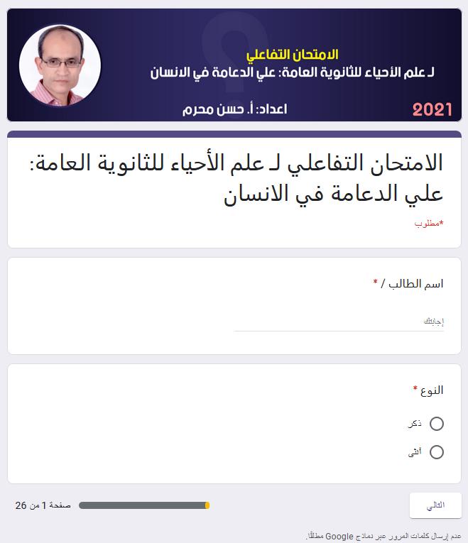 امتحان أحياء الكترونى تفاعلي للثانوية العامة 2021 أ/ حسن محرم Screen37