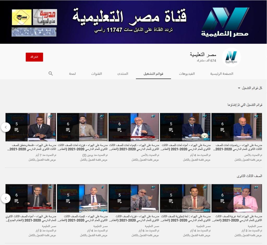 """حلقات برنامج مدرسة على الهواء للثانوية العامة 2021 نظام جديد عربي و لغات """"جميع المواد"""" Screen41"""
