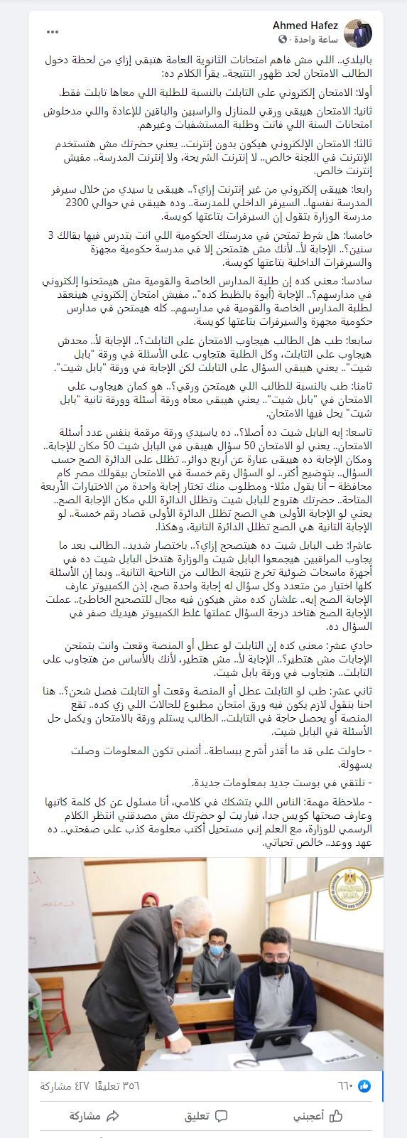 """أحمد حافظ: أسئلة امتحان الثانوية العامة """"الكتروني على التابلت"""" والاجابة في ورقة """"بابل شيت"""" Screen56"""