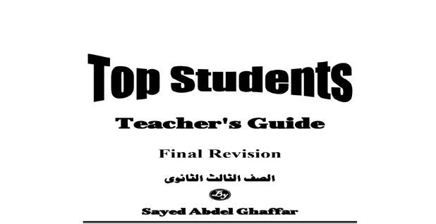 اجابات كتاب top students لغة انجليزية الصف الثالث الثانوي 2020  Snag-015