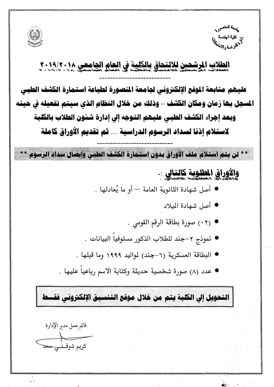 الأوراق المطلوبة من الطلاب الجدد المرشحين للالتحاق بكلية الهندسة  Stu-ne10