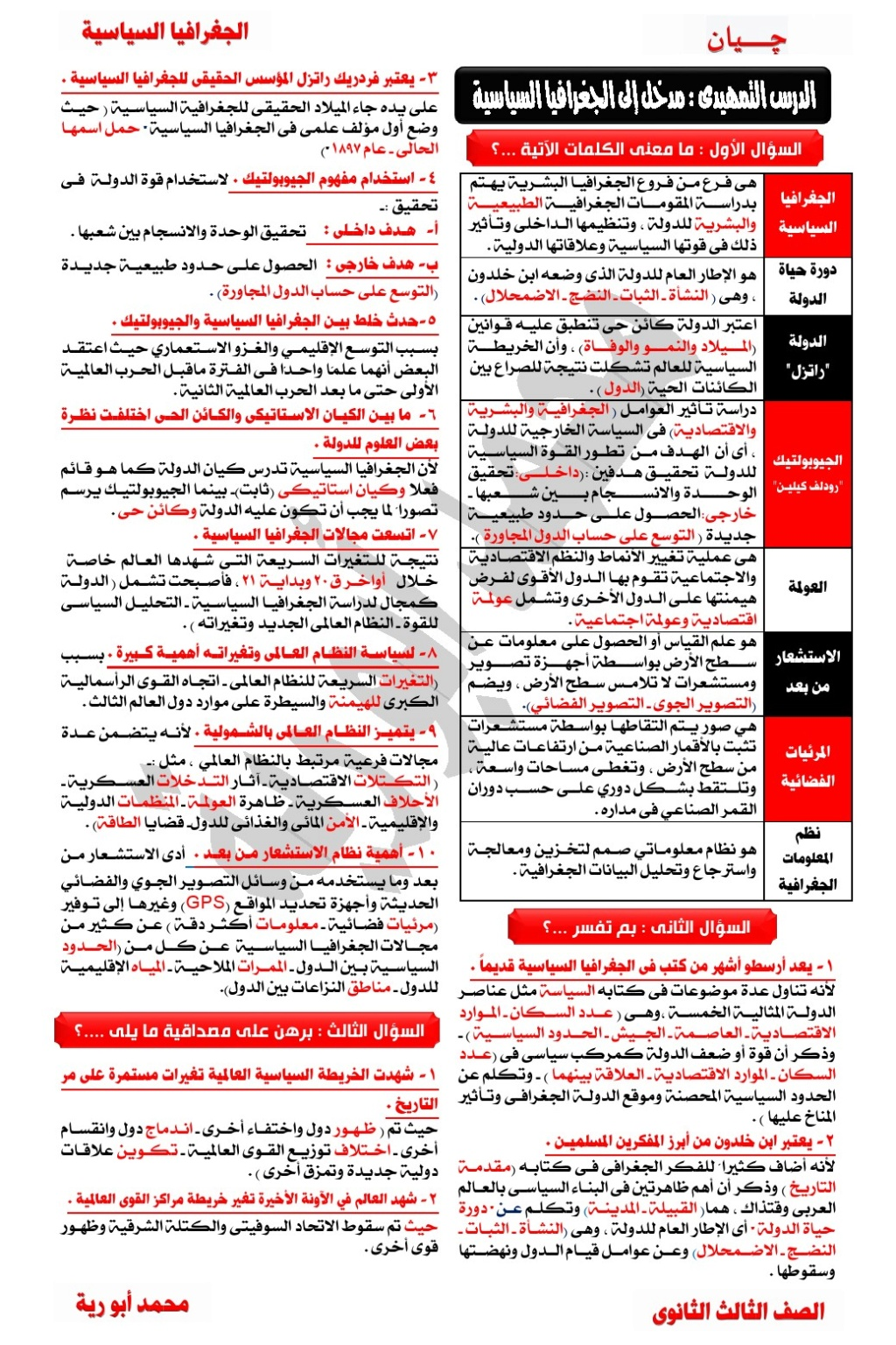 مراجعة الجغرافيا السياسية س و ج للثانوية العامة 2020 مستر/ محمد ابو رية Talb_o11