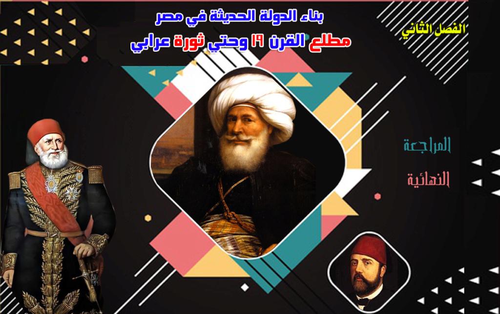 مراجعة تاريخ الصف الثالث الثانوي l  الفصل الثاني - بناء مصر الحديثة Talb_o14