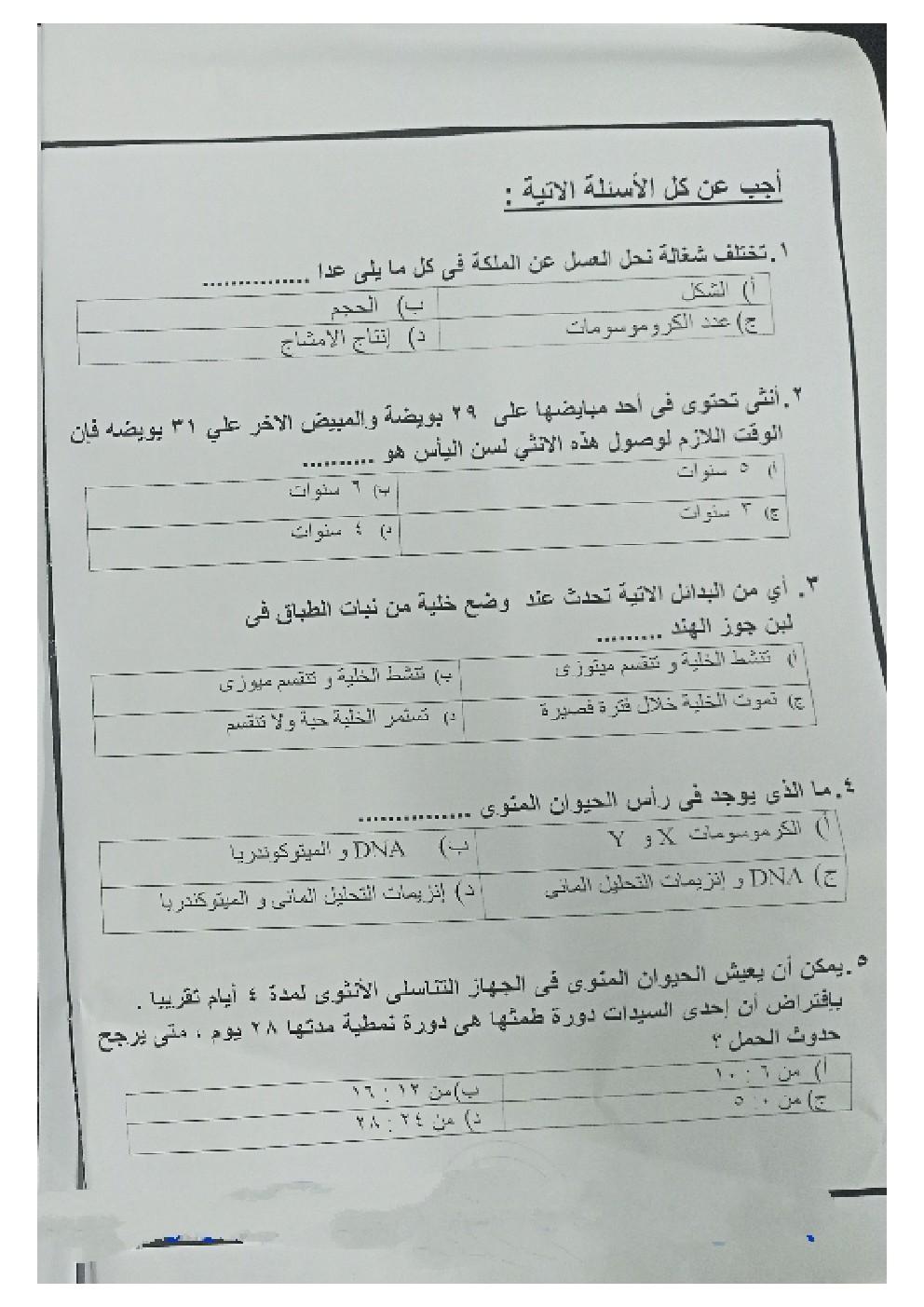 مراجعة الأحياء للصف الثالث الثانوى.. اختبار تكاثر  أ/ حسن بدران  Talb_o32