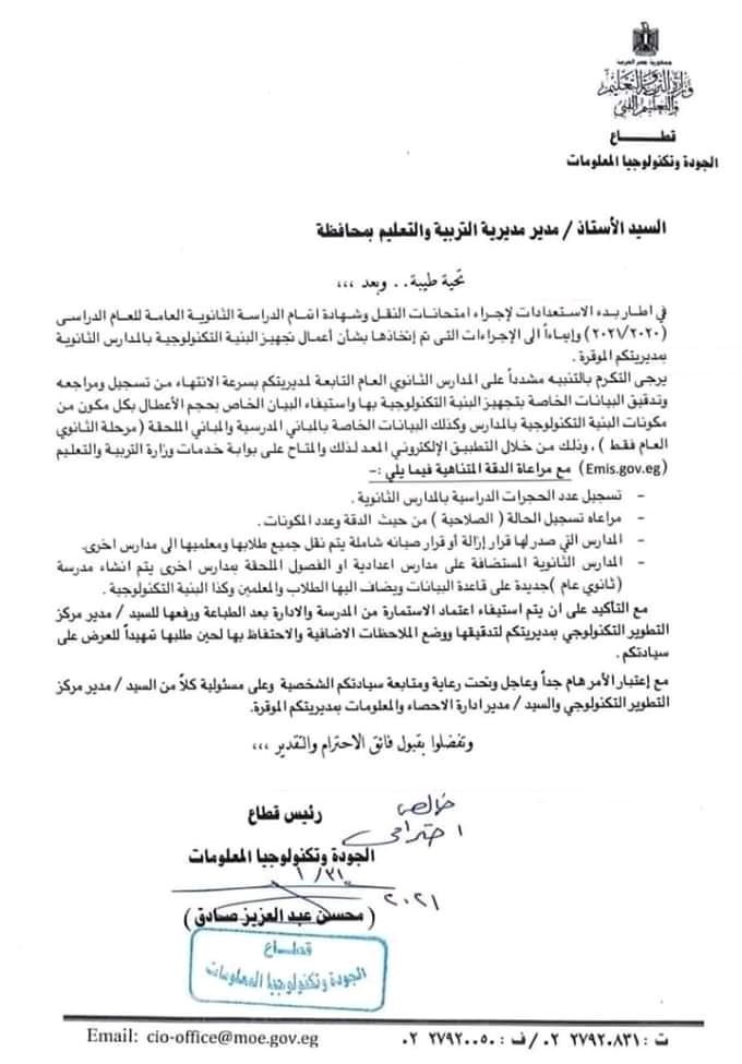 تعليمات عاجلة من وزارة التربية والتعليم للمدارس الثانوية l مستند Talb_o37