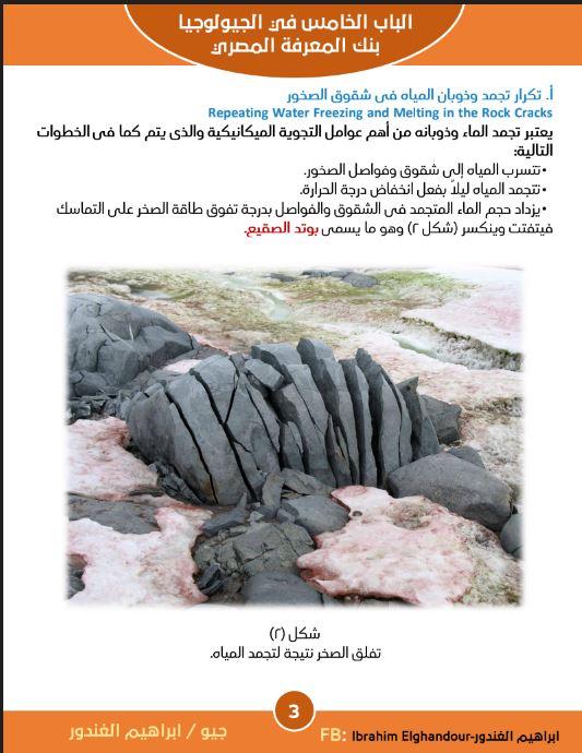 مراجعة الجيولوجيا وعلوم البيئة للثانوية العامة 2021 من بنك المعرفة المصرى  Talb_o48