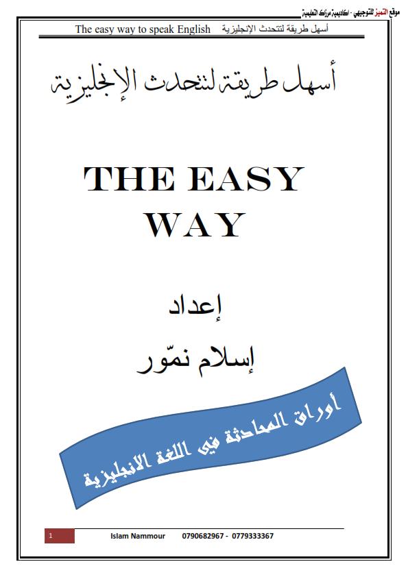 كتاب أسهل طريقة لتتحدث الانجليزية l سهل للغايه وعدد صفحاته (37) صفحه Talk_e10