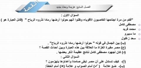 مراجعة قصة كفاح شعب مصر للصف الثانى الاعدادى الفصل الدراسي