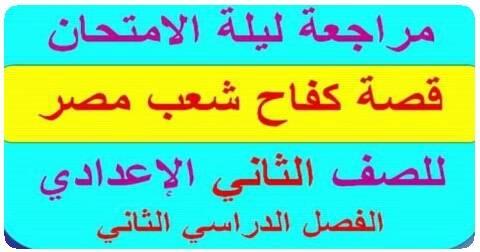 مراجعة قصة كفاح شعب مصر للصف الثاني الاعدادي ترم ثاني فيديو