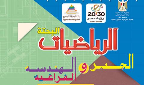 تحميل كتاب الرياضيات البحتة ( الجبر والهندسة الفراغية)pdf للصف الثالث الثانوى 2020