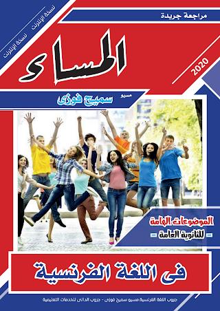 أهم الموضوعات المتوقعة في امتحان اللغة الفرنسية للثانوية العامة - جريدة المساء U200ea10