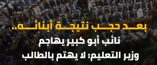 نائب دائرة أبو كبير يهاجم وزير التعليم بعد حجب نتيجة أبنائه بالثانوية العامة بعد تسريبها Untit100