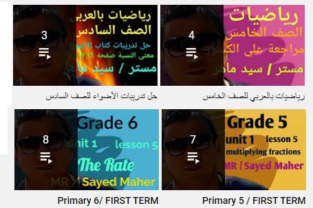 شرح منهج الرياضيات لصفوف ابتدائي بالصوت والصورة l فيديو مستر سيد ماهر Untitl25