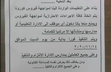 التعليم تحظر دخول المدارس دون ارتداء كمامات   مستند Untitl30