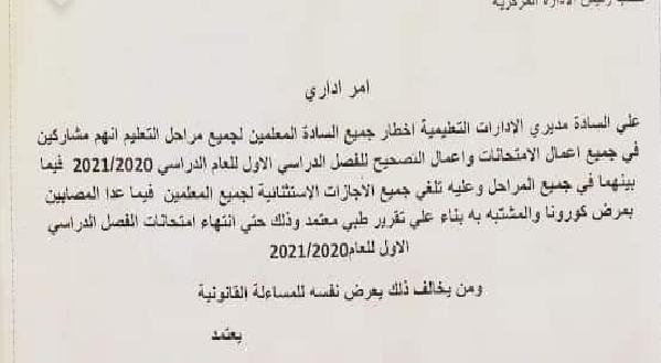 الغاء جميع الإجازات الاستثنائية للمعلمين عدا مصابي كورونا والمشتبه به بتقرير معتمد Untitl33