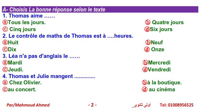 مذكرة اللغة الفرنسية للصف الأول الثانوي التيرم الثاني 2021 بالمواصفات الجديدة Untitl36