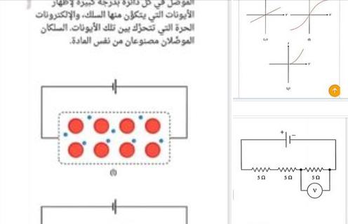 """أسئلة بنك المعرفة """"اوبن بوك"""" فيزياء الصف الثالث الثانوى نظام جديد Untitl37"""