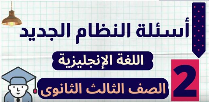 مراجعة لغة انجليزية |اسئله النظام الجديد للصف الثالث الثانوي Mr-AbdAllah ElSheikh Untitl47