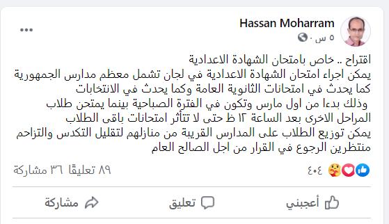 أ / حسن محرم: مقترح خاص بامتحان الشهادة الاعدادية  Untitl52